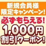 dリビングのダスキン「1000円OFF」クーポン