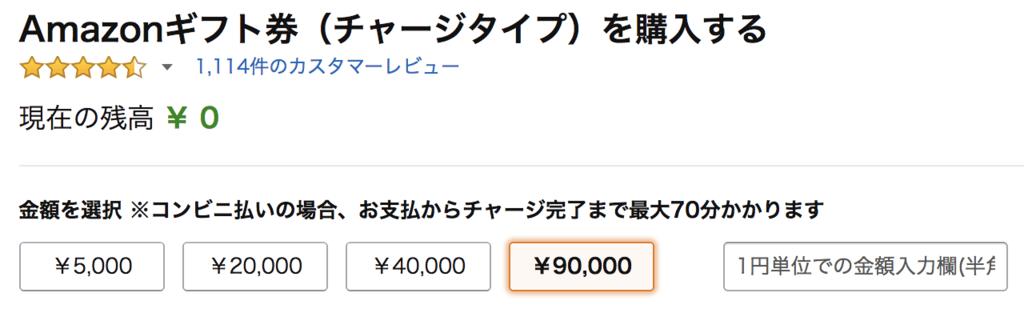 Amazonギフト券(チャージタイプ)を選択する