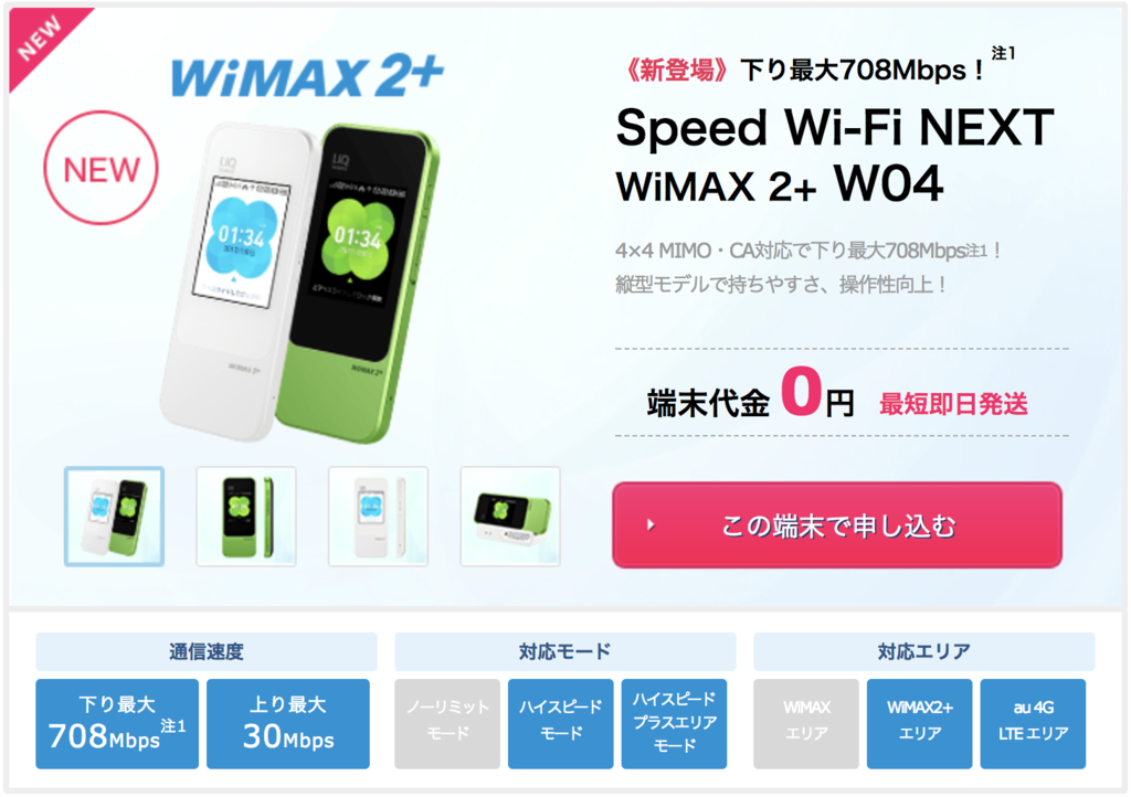 最新機種「WiMAX 2+ W04 」が快適すぎる