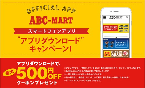 【アプリ限定】ABCマート「最大500円OFF」ダウンロードクーポン