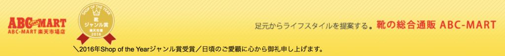 【ABC-MART】オンラインストア「楽天市場」キャンペーンセール
