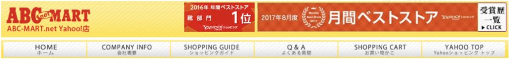 【ABC-MART】オンラインストア「Yahoo!ショッピング」キャンペーンセール