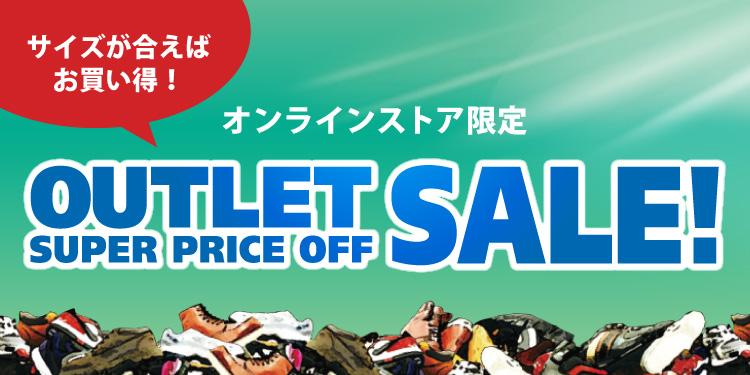 【ABC-MART】「アウトレット」セール