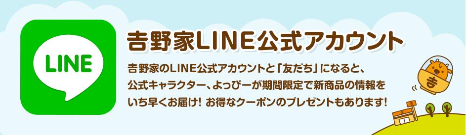 【吉野家】「LINE友だち」クーポン
