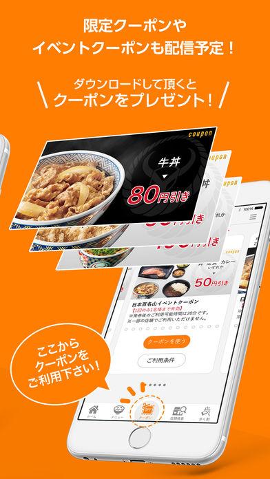 【アプリ限定】吉野家「歩数連動型」クーポン