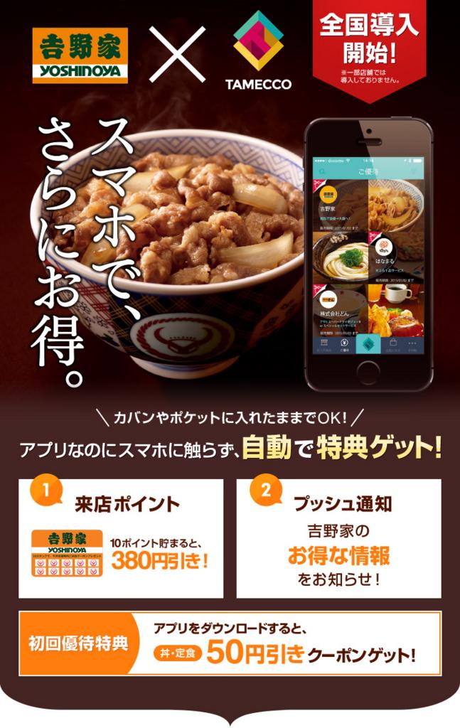【アプリ限定】吉野家「来店ポイント」クーポン