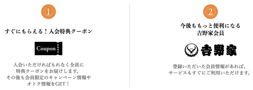 【会員限定】吉野家「入会特典」クーポン