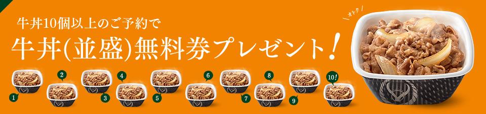 【吉野家】10個以上のご予約で「牛丼無料券」プレゼントクーポン
