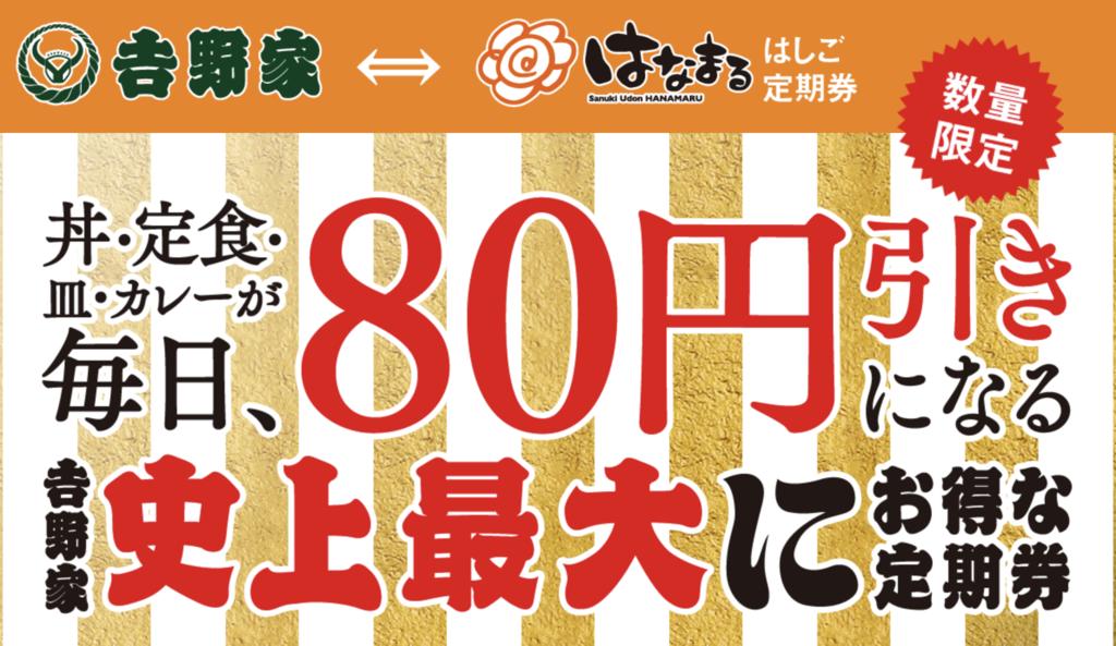 【吉野家】「毎日80円引き」定期券キャンペーン