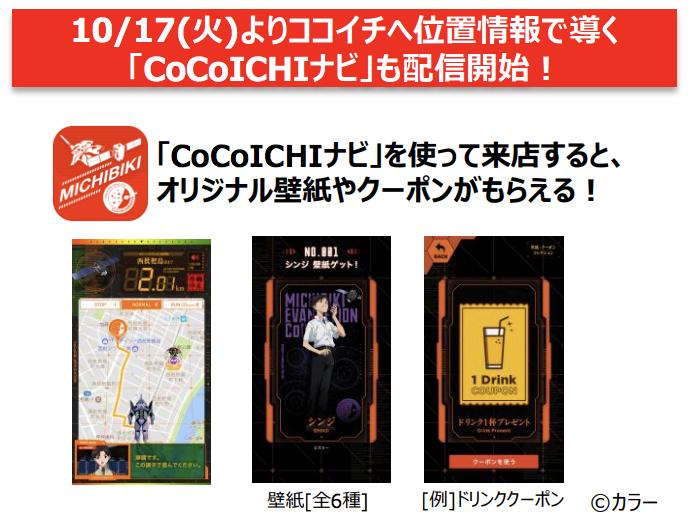 【期間限定】ココイチ「来店ポイント」クーポン