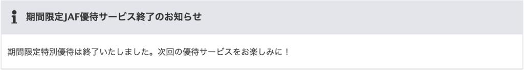 【JAF限定】ココイチ「割引」クーポン