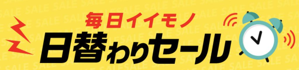 【1日限定】毎日10時更新「日替わり」セール