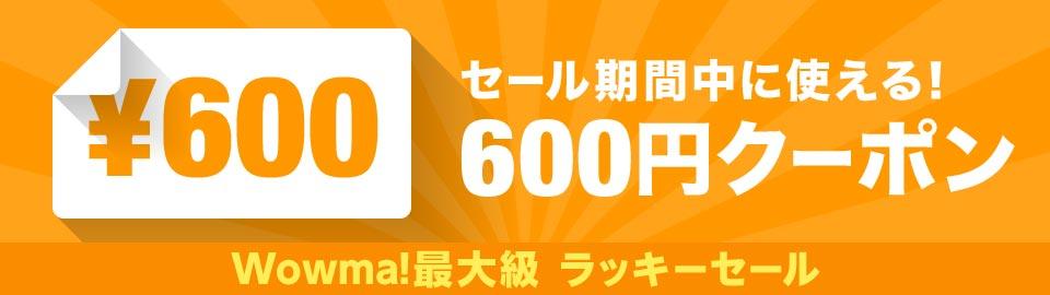 Wowma!(ワウマ)スマホ限定「600円」クーポン