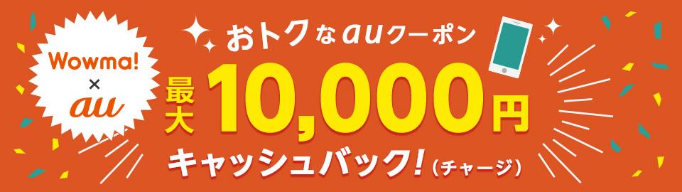 Wowma!(ワウマ)「10000円キャッシュバック」auクーポン