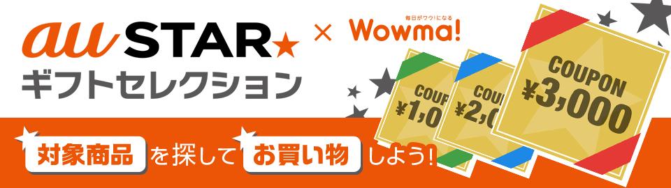 【auSTARギフトセレクション限定】Wowma!「3000円・2000円・1000円OFF」割引クーポン