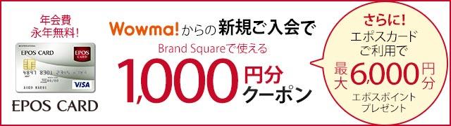 Wowma!(ワウマ)Brand Square限定「最大7000円分」ポイント・クーポン