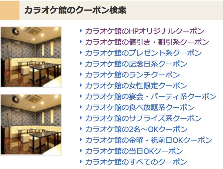 【ホットペッパー限定】カラオケ館「割引クーポン」一覧