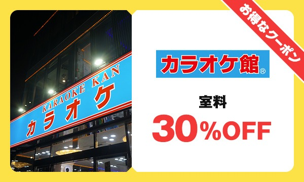 【Yahoo!限定】カラオケ館「室料30%OFF」クーポン