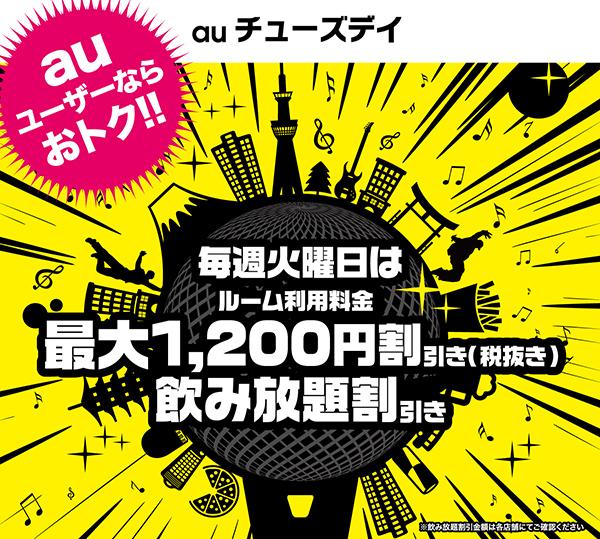 【au限定】カラオケ館「最大1200円割引」クーポ