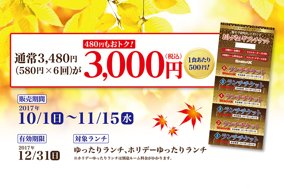 【期間限定】シダックス「ギフトランチ」チケット