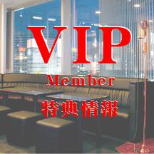 カラオケ館「VIPルーム」特典