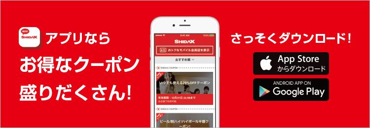 【シダックス】アプリ「割引」クーポン