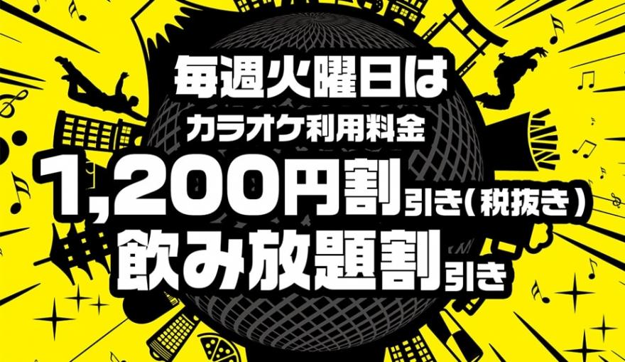【火曜限定】シダックス「1200円・飲み放題」クーポン