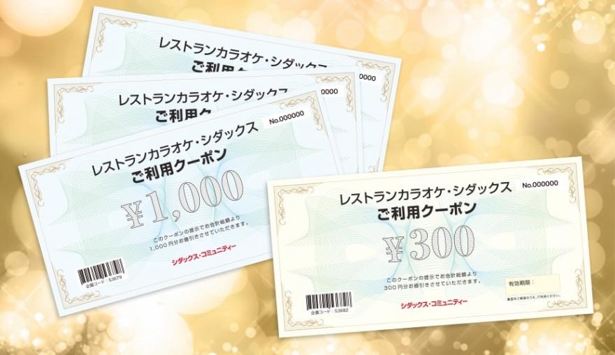 【数量限定】シダックス「3300円」クーポン
