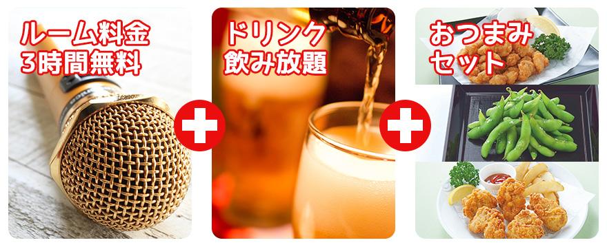 【平日限定】シダックス「お客様感謝」コース