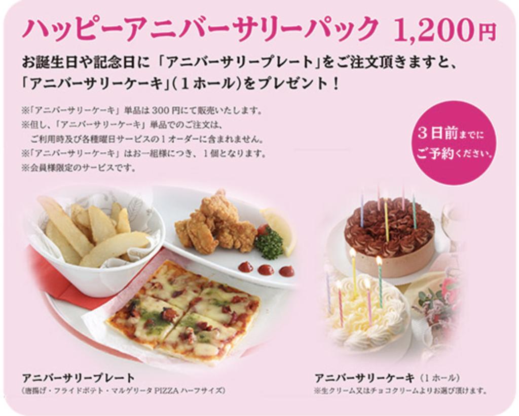 【誕生日限定】ハッピーアニバーサリーパック「1200円」パック