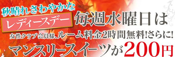 【シダックス】レディースデー「2時間ルーム料金無料」&注文特典
