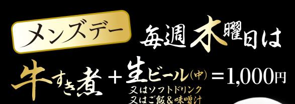 【シダックス】メンズデー「2時間ルーム料金無料」&注文特典