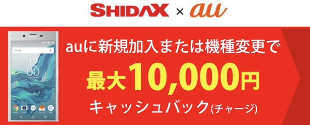 【au限定】シダックス「最大10000円」キャッシュバック