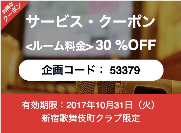 新宿歌舞伎町店「30%OFF割引クーポン」