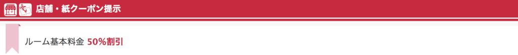 【シダックス】JAF限定「ルーム料金30%OFF/50%OFF(半額)」クーポン
