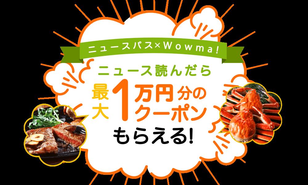 Wowma!(ワウマ)ニュースパス「最大1万円」クーポン