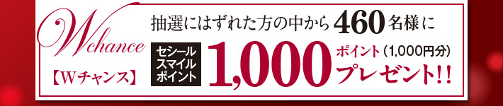 Wチャンス「1000ポイント」プレゼント