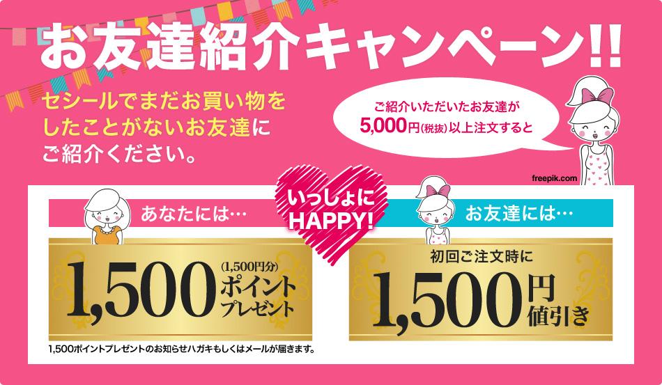 お友達紹介「1500ポイント」プレゼント