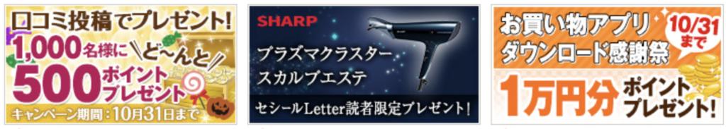 セシール「プレゼント」キャンペーン