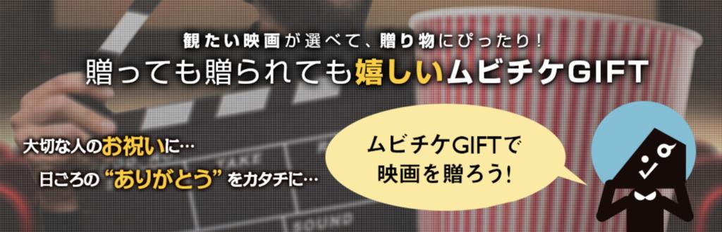【ユナイテッド・シネマ】ムビチケGIFT「最大400円割引」でご購入