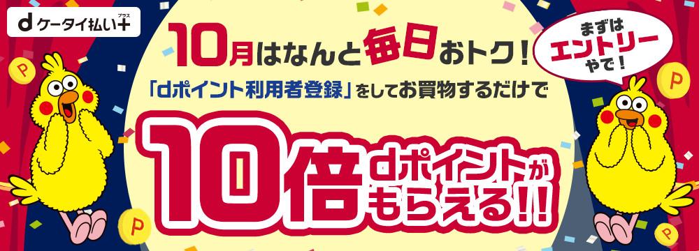 【ユナイテッド・シネマ】ムビチケ「dポイント10倍」キャンペーン