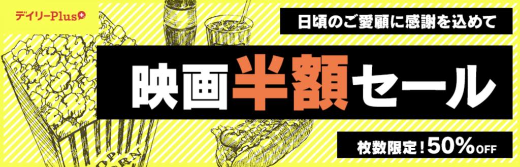 【デイリーPlus限定】特別鑑賞券「映画半額」クーポンセール