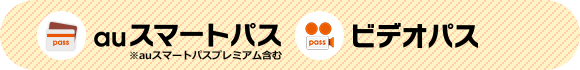 【ユナイテッド・シネマ】auスマートパス・ビデオパス「大人1400円」クーポン