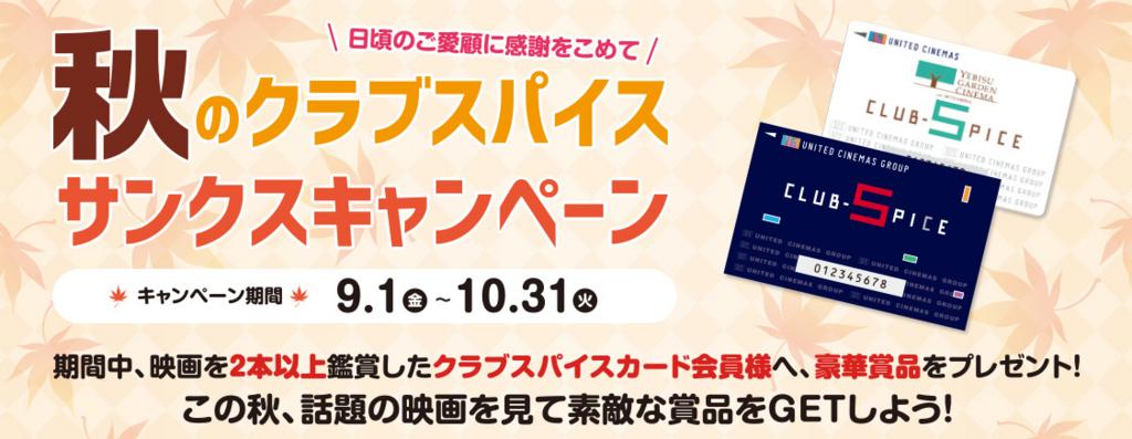 【ユナイテッド・シネマ】チケット「プレゼント」キャンペーン