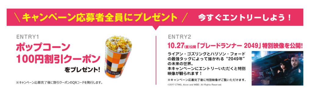 【ユナイテッド・シネマ】ポップコーン「100円割引」クーポン