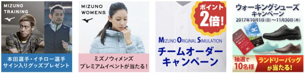 【ミズノ(MIZUNO)】秋冬モデルキャンペーン実施中!