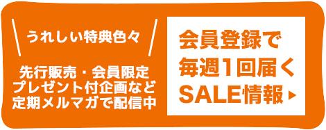【メルマガ会員限定】森山ナポリ「メールマガジン配信」セール情報