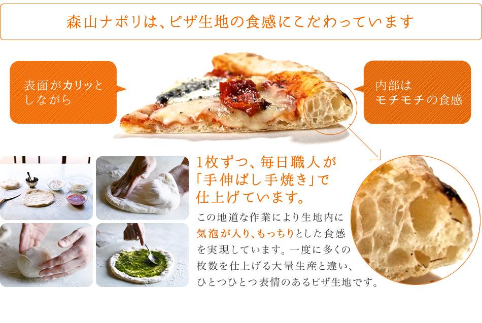 森山ナポリ冷凍ピザの概念を変えたピザ生地