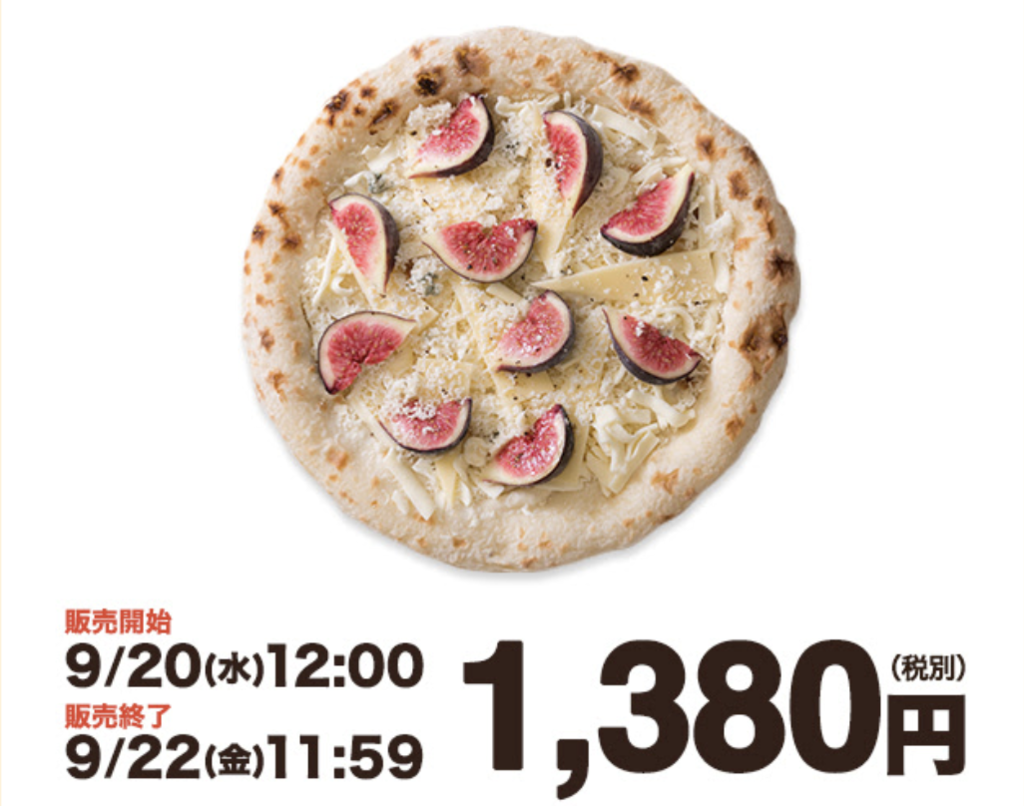 【季節】森山ナポリの季節限定のピザ押水産黒いちじくのクアトロフロマッジョ