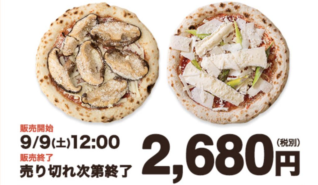 【季節】森山ナポリの季節限定のピザ百万石ジャンボしいたけのステーキピザ・とろけるブリーチーズとグリーンアスパラガスのピザ